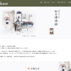 ぬる湯旅館ウェブサイト